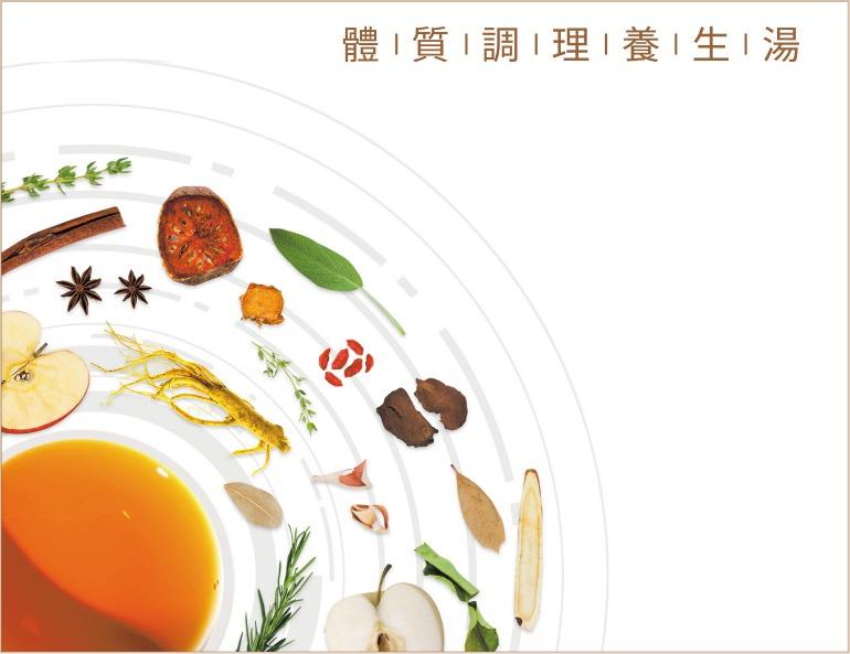 體質調理養生湯系列